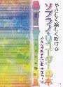 やさしく楽しく吹ける ソプラノリコーダーの本 みんなが吹きたい曲大集合!編